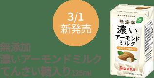 3/1 新発売 無添加 濃いアーモンドミルク てんさい糖入り 125ml