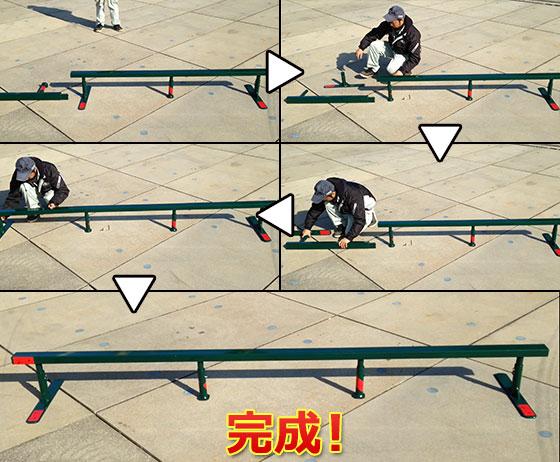 スケートボードレールの組立ては簡単です