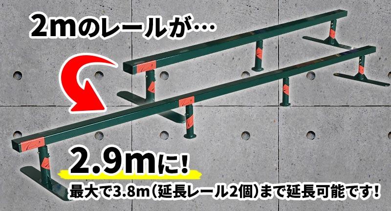 ツムラストリートセクションレールは全長2mの大型レールバーストリートセクション!レールの高さも3段階に調整可能!