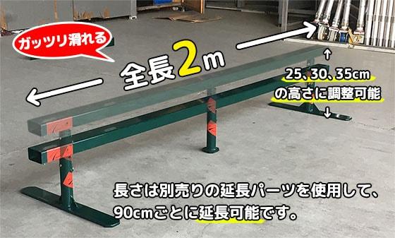 ツムラストリートセクションレールは全長2mの大型スケートボードストリートセクションレールバー!レールの高さも3段階に調整可能!