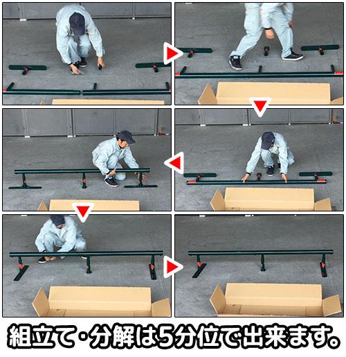 スケートボードレールの組立ては簡単です。