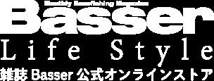 Basser Life Style 雑誌Basser公式オンラインストア