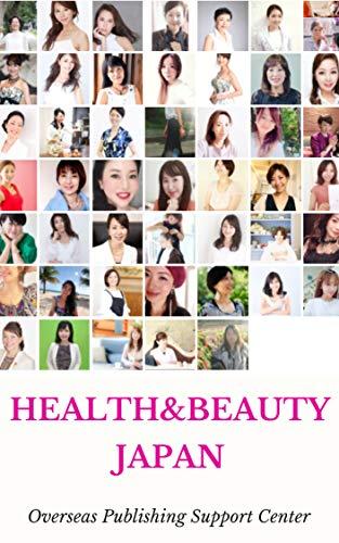 美と健康のプロ