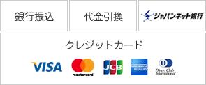 支払い方法は銀行振込 代金引換 ジャパンネット銀行 クレジットカードがご利用頂けます。