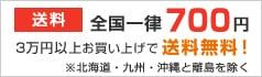 送料全国一律700円 3万円以上のお買い上げで送料無料! ※沖縄と離島を除く