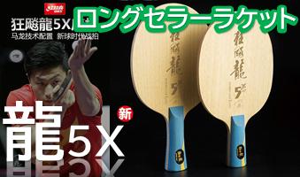 馬龍選手モデル、キョウヒョウ龍5X!