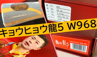 紅双喜 キョウヒョウ龍5 W968