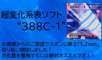 大維 388C−1