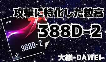 大維 388D−2