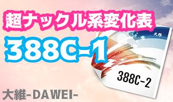 大維 388C−2