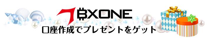 BXONE口座作成