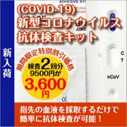 新型コロナウイルス検査キット(検査2回分)