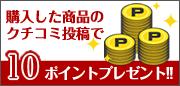 商品レビューを書いたら100円分のポイントプレゼント!