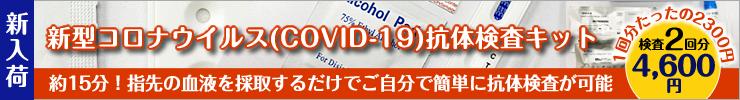 Sinocare社製 新型コロナウイルス検査キット(検査2回分)