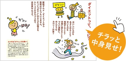 画像:『雑穀グルメ・ダイエット』をチラッと中身見せ!