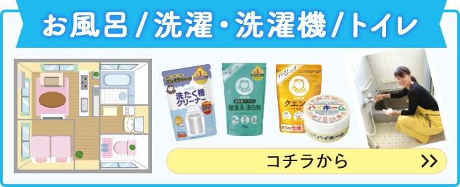 リンク:大そうじ特集 お風呂/洗濯・洗濯機/トイレ