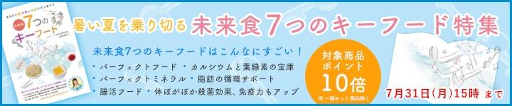 書籍「未来食7つのキーフード」重版記念キャンペーン!