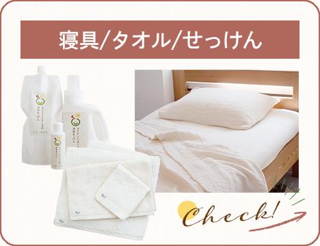 リンク:寝具/タオル/せっけん