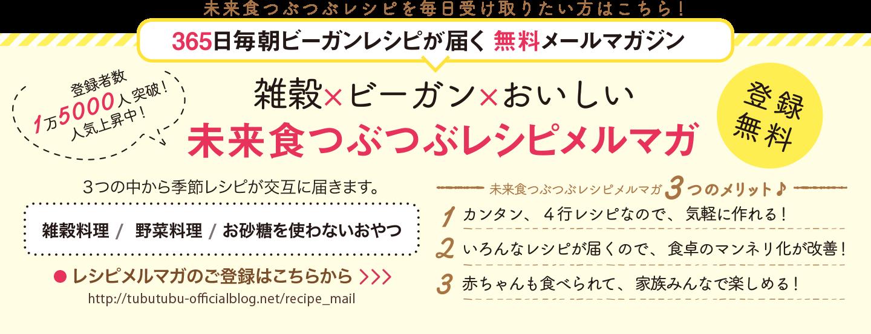 リンク:レシピメルマガのご登録はこちらから