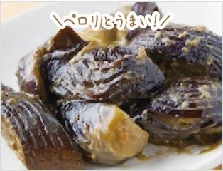 画像:ナスの味噌煮