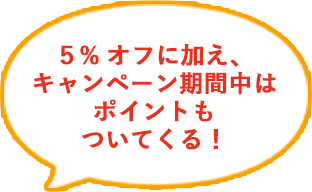 5%オフに加え、キャンペーン期間中はポイントもついてくる!