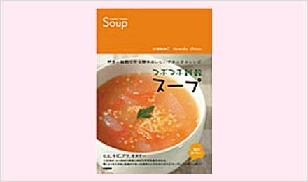 イメージ:つぶつぶ雑穀スープ