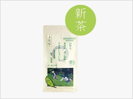 画像:【2021年新茶】縄文のお茶 袱紗入り