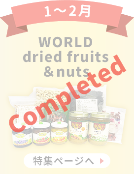 画像:1〜2月 WORLD Dried Fruits & Nuts Completed 特集終了