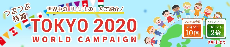 見出し:つぶつぶ厳選 世界中の「いいもの」をご紹介! TOKYO2020ワールドキャンペーン 9月末まで