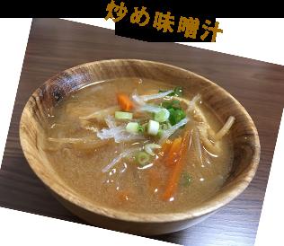 炒め味噌汁