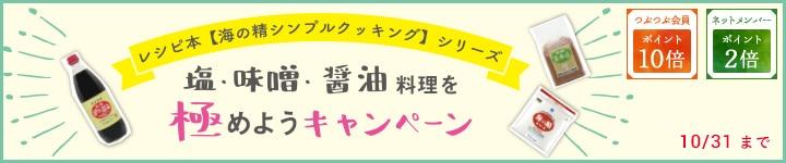 レシピ本「海の精シンプルクッキング」シリーズ 塩・味噌・醤油料理を極めようキャンペーン 10月31日まで