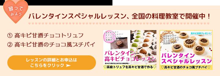 リンク:バレンタインスペシャルレッスン つぶつぶ料理教室サイトへ