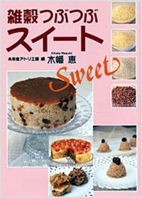 画像:レシピ参考書籍 雑穀つぶつぶスイート