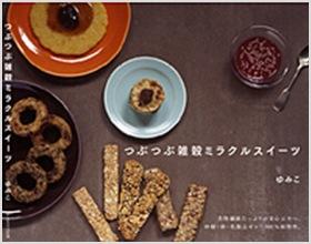 画像:レシピ参考書籍 つぶつぶ雑穀ミラクルスイーツ