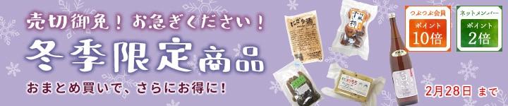 売切御免!お急ぎください!冬季限定商品 おまとめ買いで、さらにお得に! 2月28日まで