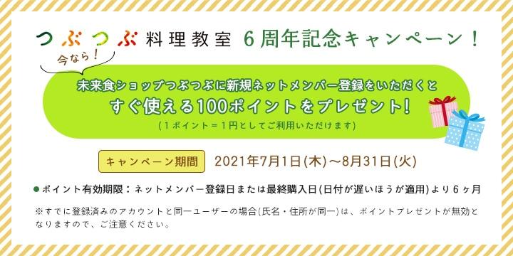 つぶつぶ料理教室6周年記念キャンペーン!