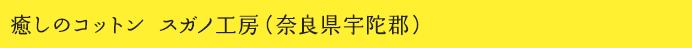 見出し:癒しのコットン スガノ工房(奈良県宇陀郡)