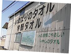 画像:宇野タオルの工場