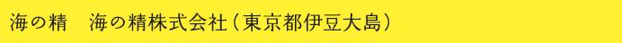 見出し:海の精 海の精株式会社(東京都伊豆大島)