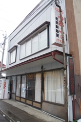 石田製麩所の外観