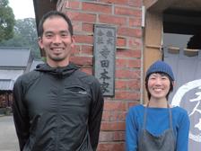 24代目当主の寺田優さんと聡美さんご夫婦