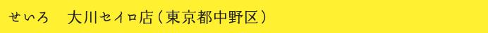 見出し:せいろ 大川セイロ店(東京都中野区)