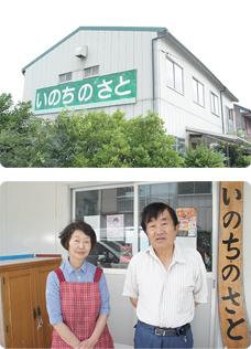 いのちのさと代表の石川正晴さんと奥さんの光子さん