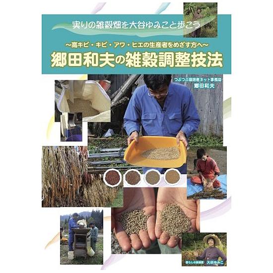 DVD郷田和夫の 雑穀調整技法