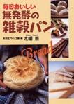 無発酵の雑穀パン