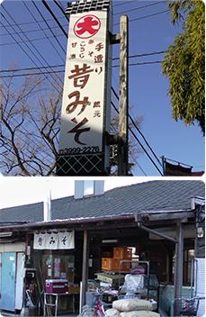 雪の花のパッケージを思わせる糀屋三郎右衛門の看板、昔懐かしい雰囲気の店構え