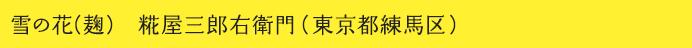雪の花(麹) 糀屋三郎右衛門 (東京都練馬区)