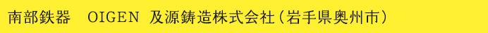 見出し:南部鉄器 OIGEN 及源鋳造株式会社(岩手県奥州市)