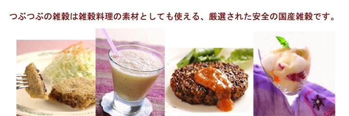 つぶつぶの雑穀は雑穀料理の素材としても使える、厳選された安全の国産雑穀です