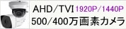 500万画素400万画素 AHD・TVI 5M/4M防犯カメラ